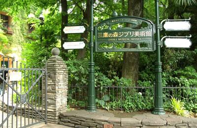 Το μουσείο Ghibli βρίσκεται στο πάρκο Ιnokashira, στο δυτικό πρόαστιο του Τόκυο Mitaka