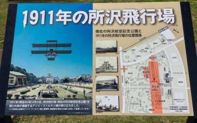 aviation-park-tokorozawa-japan