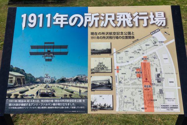 aviation-park-tokorozawa-japan